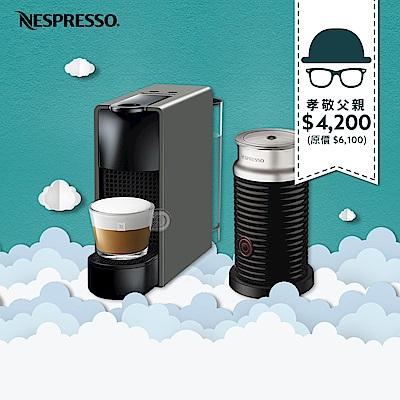Nespresso Essenza Mini 優雅灰 黑色奶泡機組合