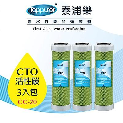 【泰浦樂 Toppuror】【3入包】10吋CTO柱狀活性碳濾心(CC-20)