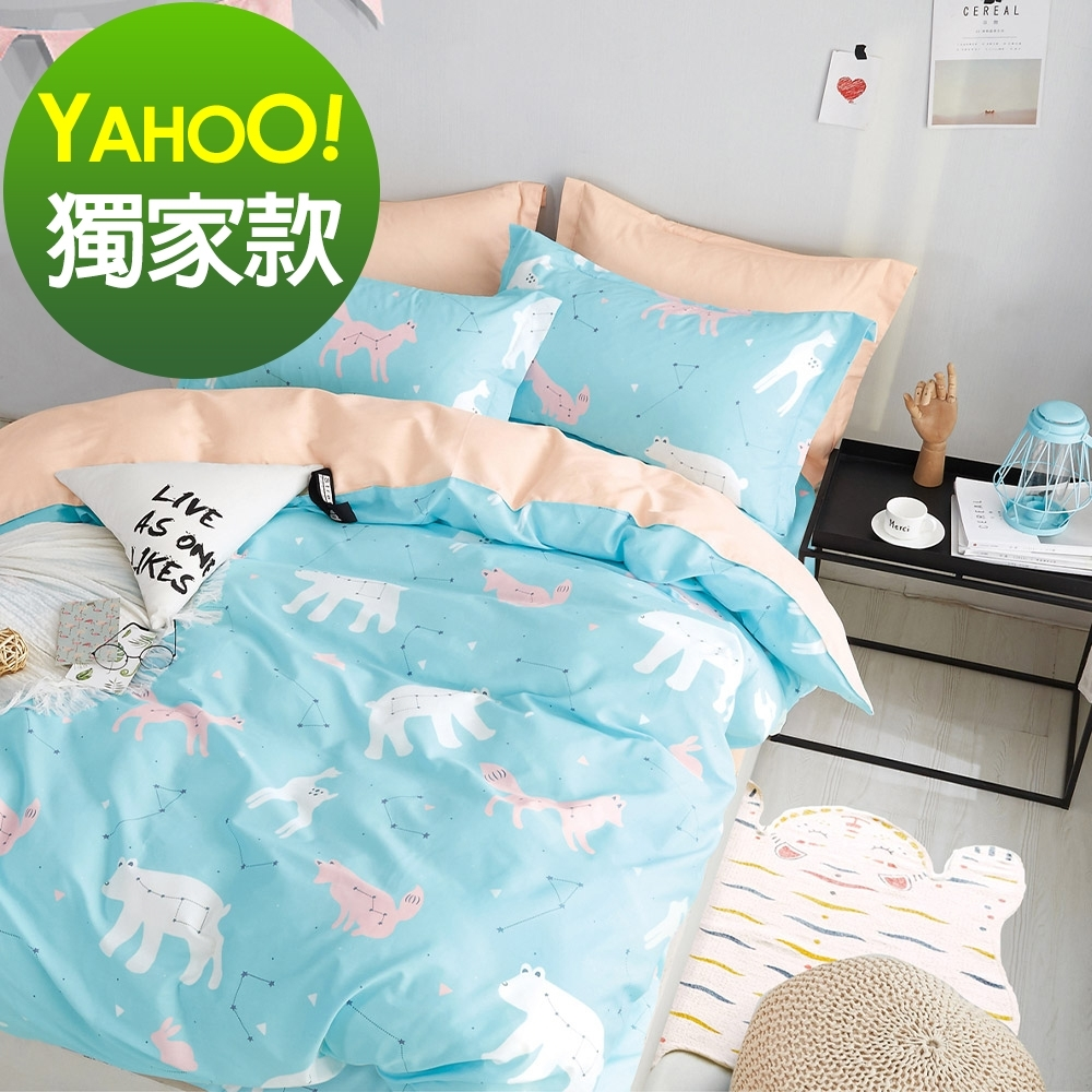 Ania Casa 星座 單人兩件式 100%精梳棉 台灣製 床包枕套純棉兩件組