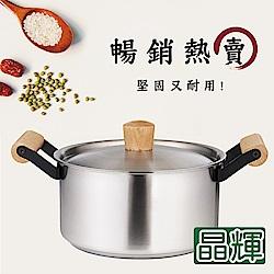 晶輝鍋具 不鏽鋼雙耳湯鍋木頭手把20公分