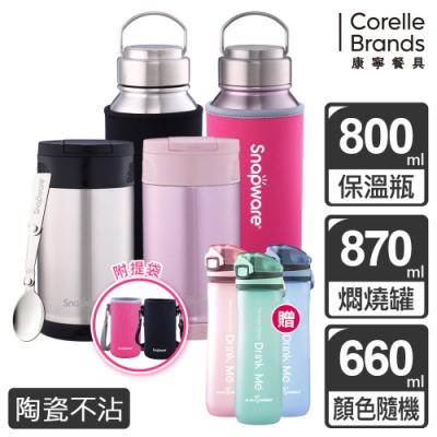 [獨家組合]康寧Snapware內陶瓷不鏽鋼保溫運動瓶/燜燒罐+運動瓶/玻璃水瓶