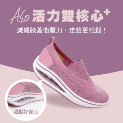 A.S.O 雙核心避震氣墊健康休閒鞋-粉紅