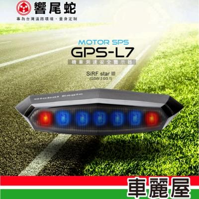 【響尾蛇】GPS-L7 機車型測速器 機車測速安全警示器