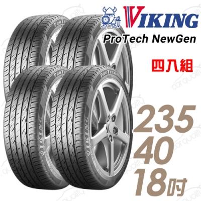【維京】PTNG 濕地輪胎_送專業安裝_四入組_235/40/18 95Y(PTNG)
