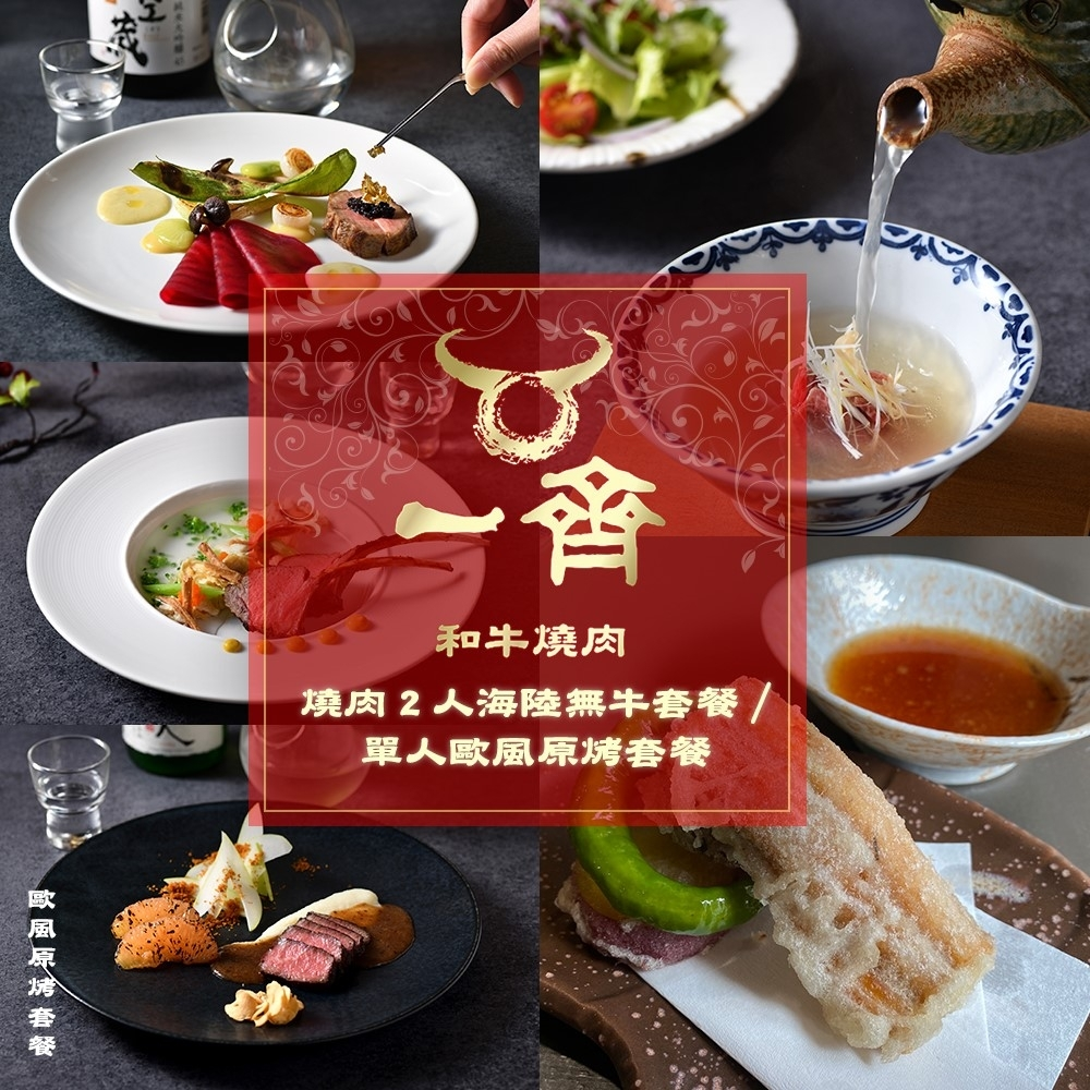 (台北)一齊和牛燒肉2人海陸無牛套餐/單人歐風原烤套餐