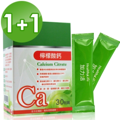 買一送一【Healthy Life加力活】檸檬酸鈣粉包(3公克*30包/盒)即期品2020/11