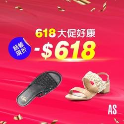 AS集團- 618 大促超級好康 結帳