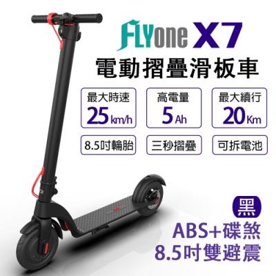 FLYone X7 8.5吋 雙避震5AH高電量 ABS+碟煞折疊式LED大燈電動滑板車(黑色款)