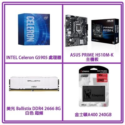 Intel Celeron G5905+ ASUS PRIME H510M-K 主機板+ 美光 Ballistix DDR4 2666 8G 超頻 桌上型記憶體+ 金士頓 A400 240GB SSD