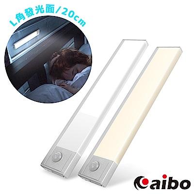 [時時樂限定] aibo 超薄大光源 USB充電磁吸式 輕巧LED感應燈(20cm)