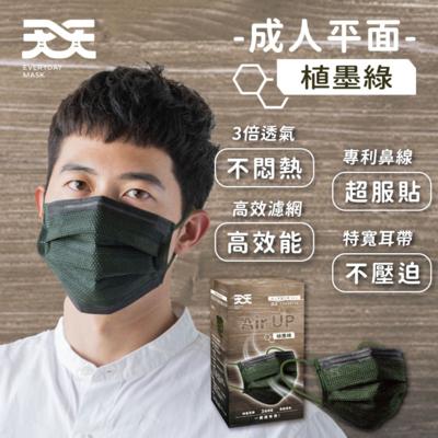 天天 成人平面醫用口罩-植墨綠(30入)