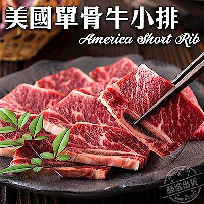 【海肉管家】美國安格斯單骨牛小排3包(每包約200g)