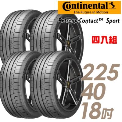 【馬牌】ExtremeContact Sport 高性能輪胎_四入組_225/40/18