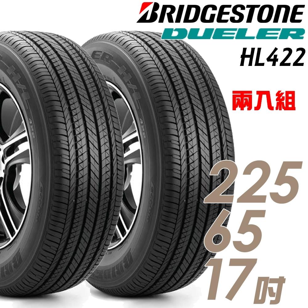 【BRIDGESTONE 普利司通】HL422-225/65/17吋 經濟節能輪胎 二入 HL422 PLUS 2256517 225-65-17 225/65 R17