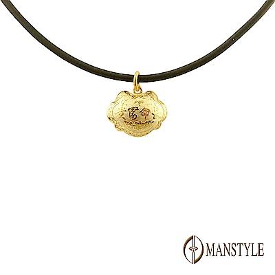 MANSTYLE 長壽富貴 黃金墜子 (約0.50錢)