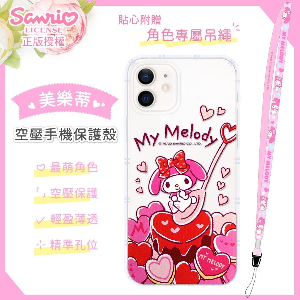 【美樂蒂】iPhone 12 (6.1吋) 氣墊空壓手機殼(贈送手機吊繩)