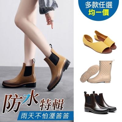 【夏日特輯】LN 現+預 – 涼拖鞋/雨靴-多款任選均一價