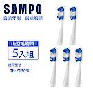 【SAMPO 聲寶】時尚型晶鑽音波震動牙刷刷頭(適用型號:TB-Z1309L)