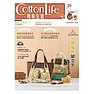 Cotton Life 玩布生活 No.29:一體兩款組合包 × 型男造型單肩背包 × 布