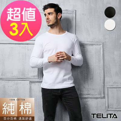 男內衣  (超值3件組)純棉長袖圓領衫/T恤/圓領內衣 TELITA