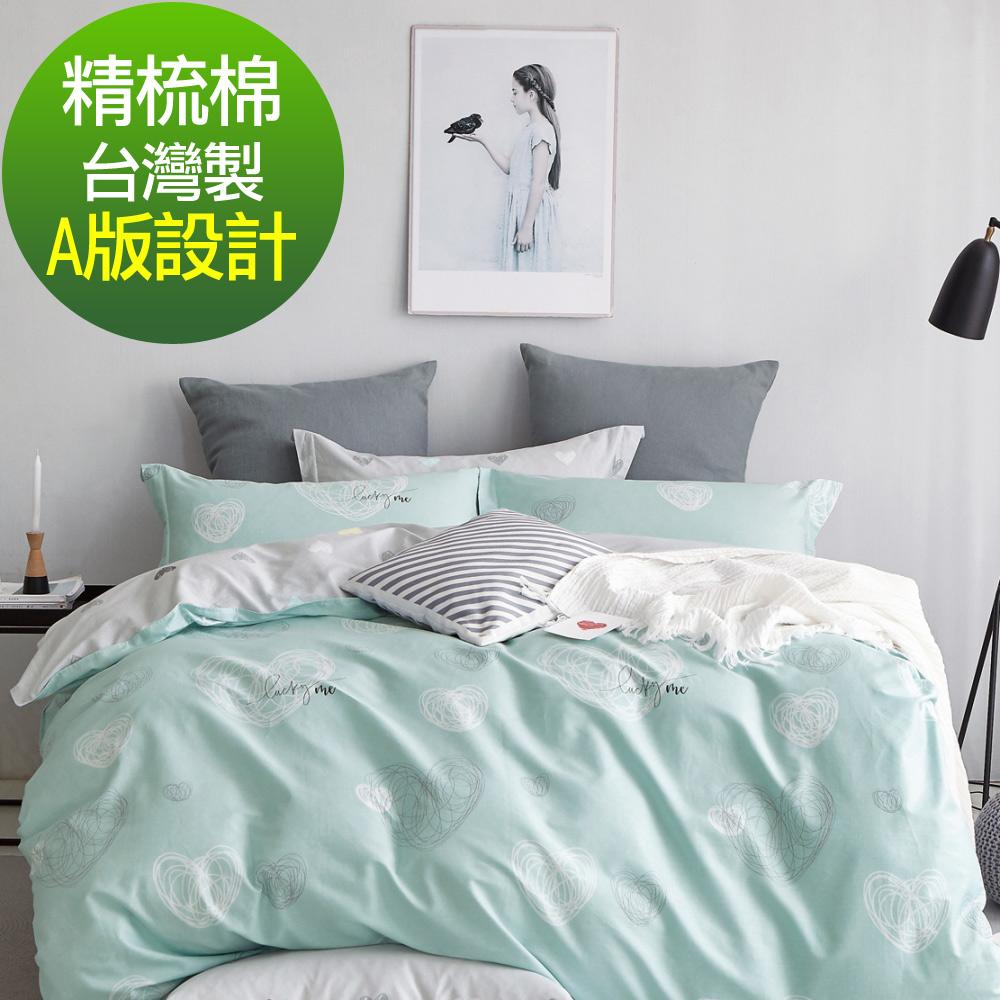 La Lune 台灣製40支精梳純棉單人床包二件組 薄荷藍甜心