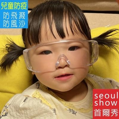 seoul show首爾秀 兒童防疫防風沙防口沫透明護目鏡(贈吸震眼鏡盒+纖維眼鏡布)