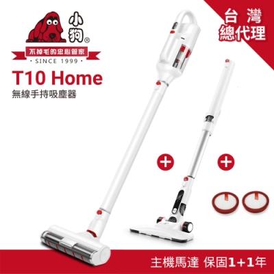 【過年掃除大全配】小狗 T10 Home 無線手持吸塵器+超薄地刷組+HEPA濾網 2片