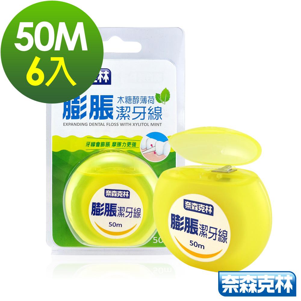 奈森克林 科技膨脹潔牙線-木糖醇薄荷(50mx6卡)