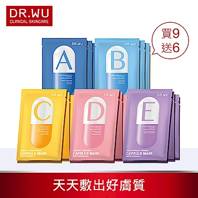 DR.WU膠囊面膜3PCS-A+B+C+D+E -共15片