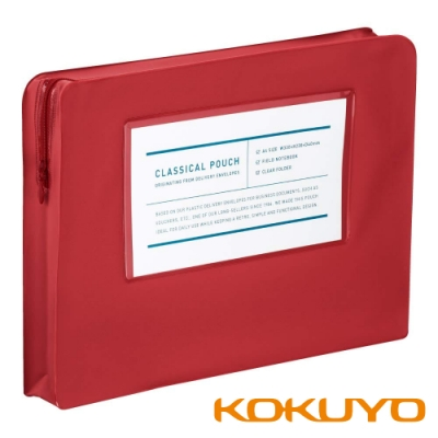 KOKUYO CLASSIC資料收納袋A4-紅