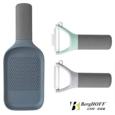 BergHOFF Leo粉彩廚房工具組(削皮刀X2+磨泥器X1)
