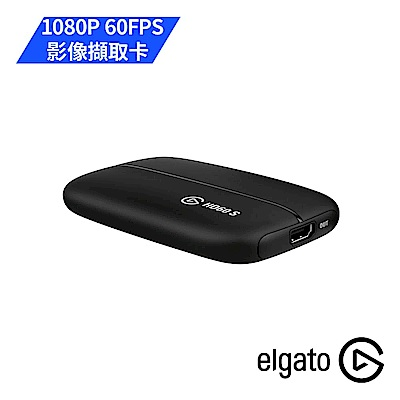 【ELGATO】HD60S 影像擷取卡 (1080p 60fps)