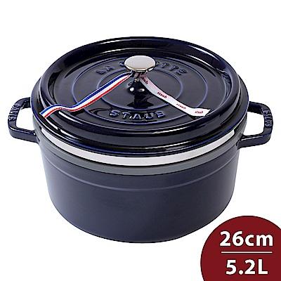 Staub 圓形琺瑯鑄鐵鍋(含蒸籠) 26cm 5.2L 深藍色