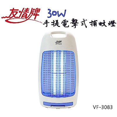 【友情】30W手提電擊式捕蚊燈 VF-3083
