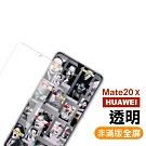 華為 Mate 20X 非滿版 9H鋼化玻璃膜 手機保護貼