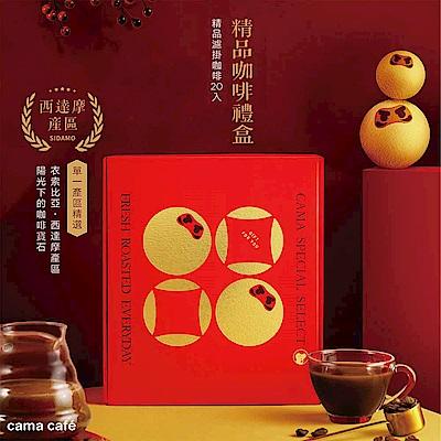 cama cafe 衣索比亞 西達摩濾掛式咖啡禮盒(20包/盒)