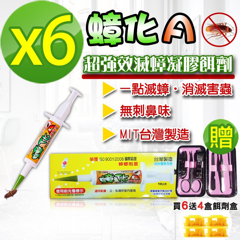 上黏 蟑化A滅蟑螂藥/凝膠餌(10g*6入/組)獨加贈送4盒餌劑盒+6件式修容組x1