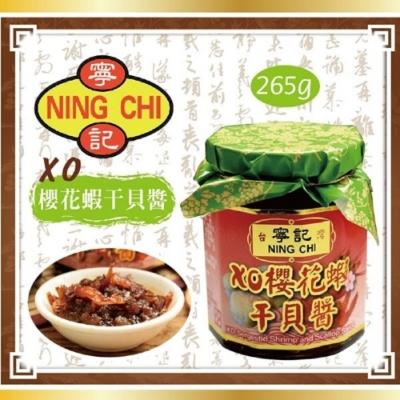 寧記‧XO櫻花蝦干貝醬(265g/瓶,共2瓶)