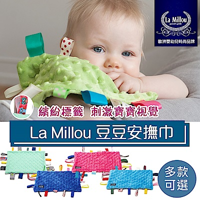 La Millou豆豆安撫巾-嬰兒安撫玩具(多款可選)