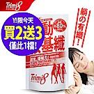 [時時樂]【買2送3】輕鬆、躺著纖!Trimi8不動胺基纖 (72粒/包)