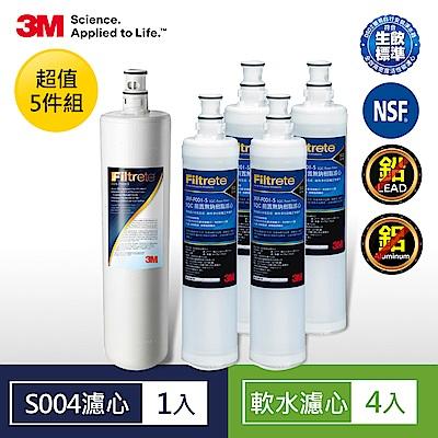 3M S004淨水器濾心 樹脂濾心4入超值5件組(加贈美式咖啡機)