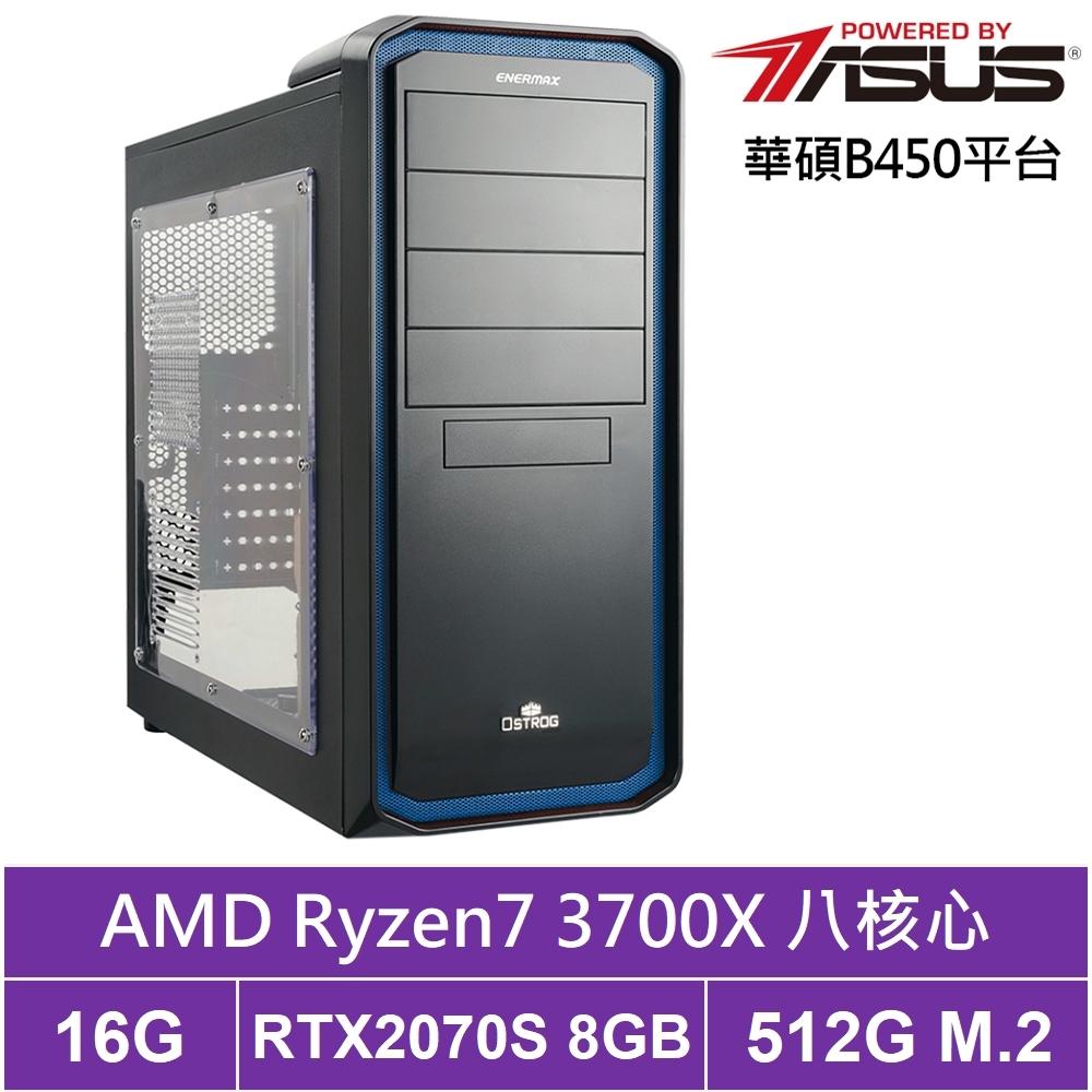 華碩B450平台[聖影宗師]R7八核RTX2070S獨顯電玩機