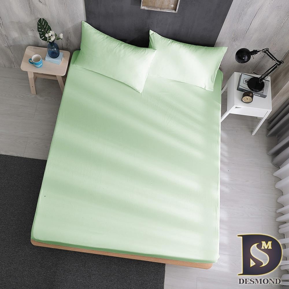 岱思夢 台灣製 雙人 素色床包枕套組 日系無印風 柔絲棉 蘋果綠
