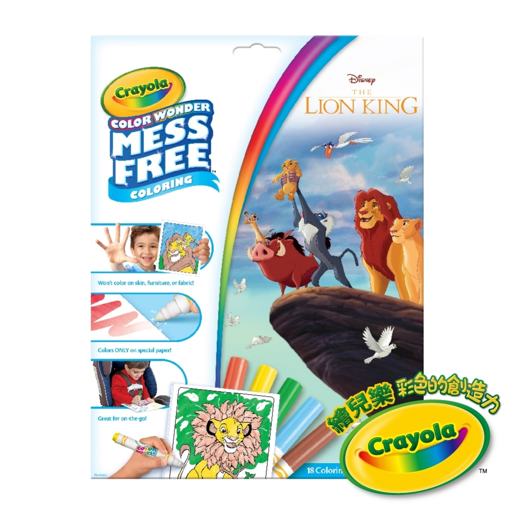 美國crayola 繪兒樂 神彩著色套裝-獅子王(紙盒)