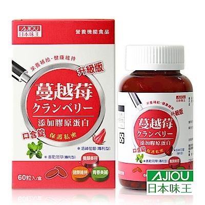 日本味王蔓越莓口含錠升級版( 60 粒/盒)