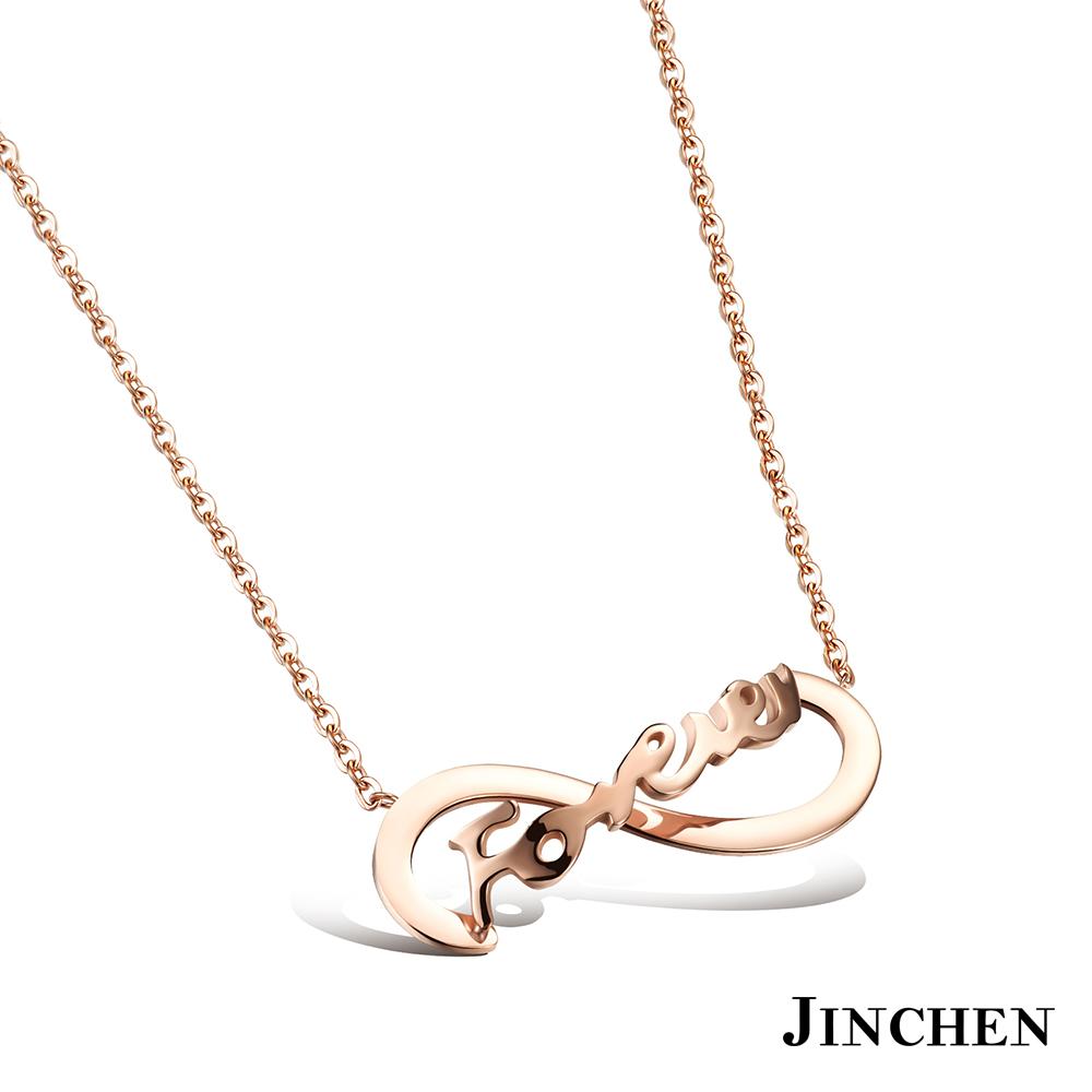 JINCHEN 白鋼永遠無限項鍊