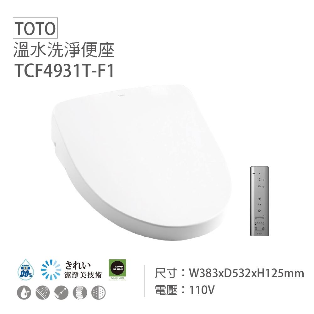 【TOTO】WASHLET系列 TCF4931T F1 溫水洗淨便座 不含安裝