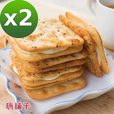 【唐舖子】牛軋蘇打餅-黑胡椒(160g/盒)x2盒