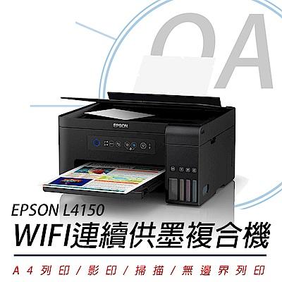 EPSON L4150 Wi-Fi三合一連續供墨複合機 + T03Y100-400原廠四色墨水組
