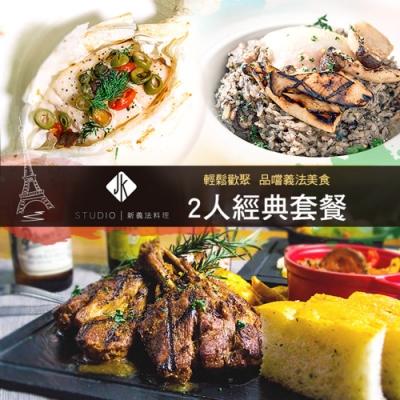 台北 JK STUDIO 新義法料理2人經典套餐(旅展限定)